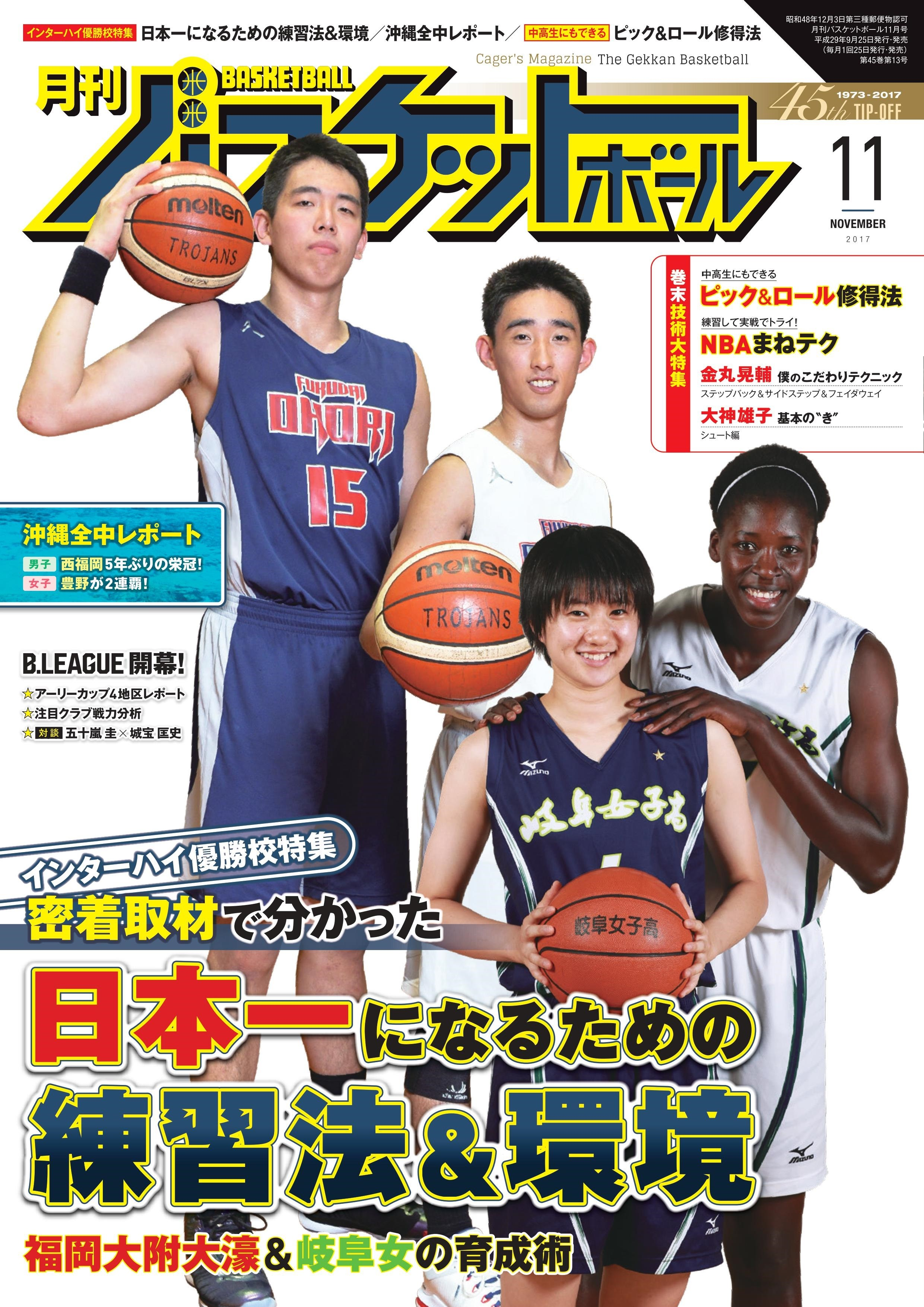 Monthly_Basketball_201711_cover