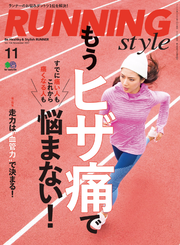 RunningSTYLE_201711_Cover