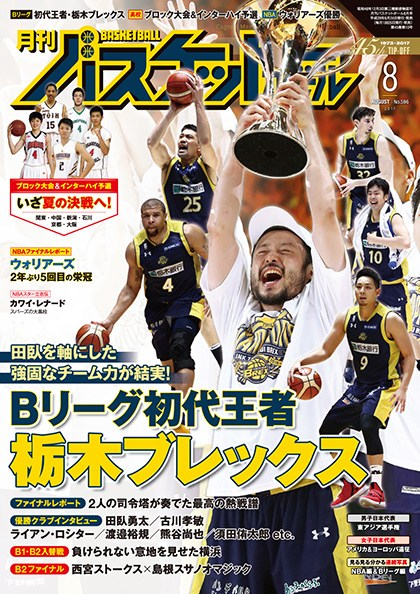 Monthly_Basketball_201708_Cover