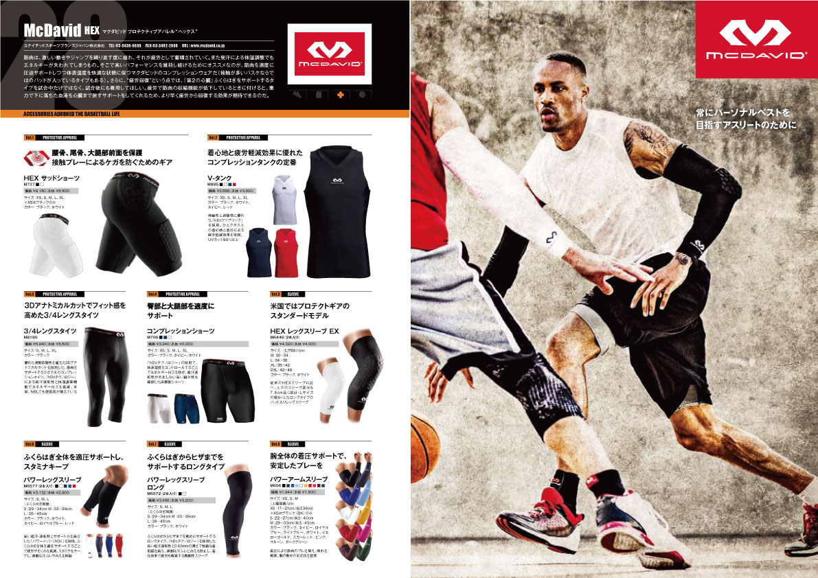 2016 BASKETBALL GEARCATALOG内容02