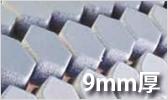 9mm厚 HEXPAD イメージ