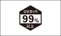 UVカット99%以上 イメージ