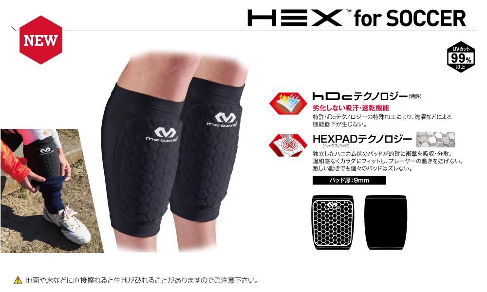 軽くてズレない、広範囲を保護するソフトタイプのシンガード「HEXシンガード」発売!