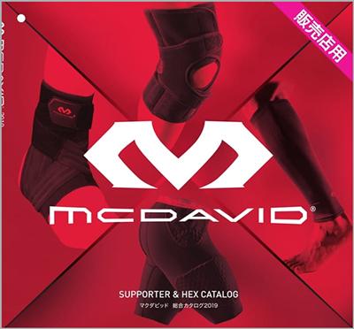 McDavid総合カタログ2019がスマホで快適にご覧いただけます。
