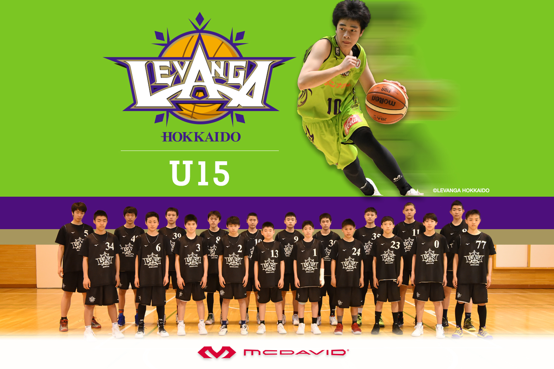 レバンガ北海道ユースチーム(U15)契約締結
