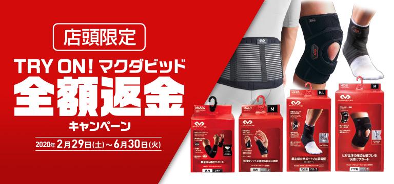 【店頭限定】TRY ON! マクダビッド全額返金キャンペーン