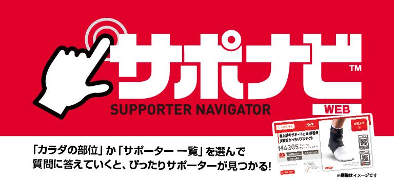 サポーター選びお役立ちサイト「サポナビ」公開!