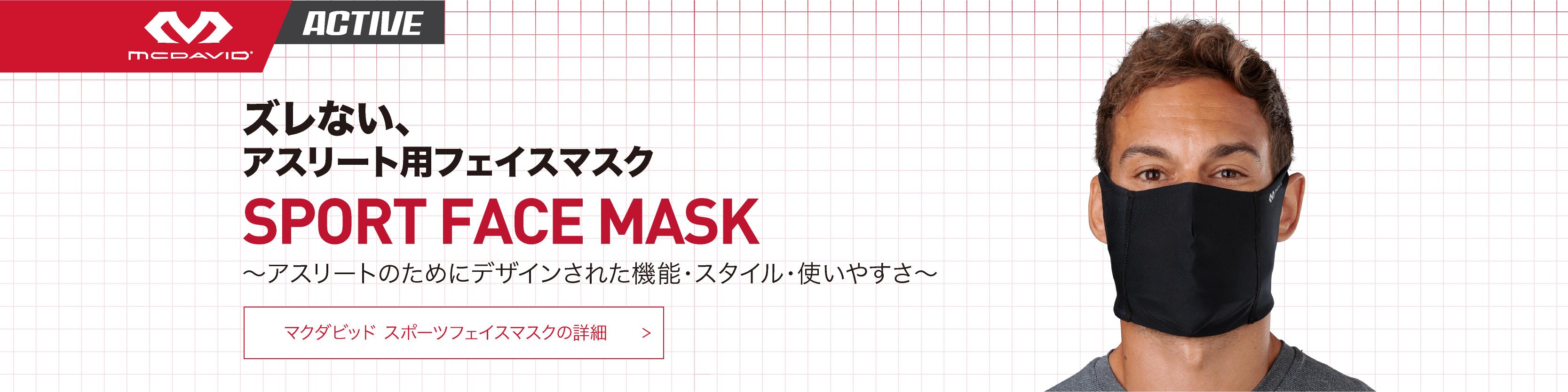 マクダビッド スポーツフェイスマスク